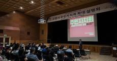 고양시, 주민자치회 확대 설명회 개최